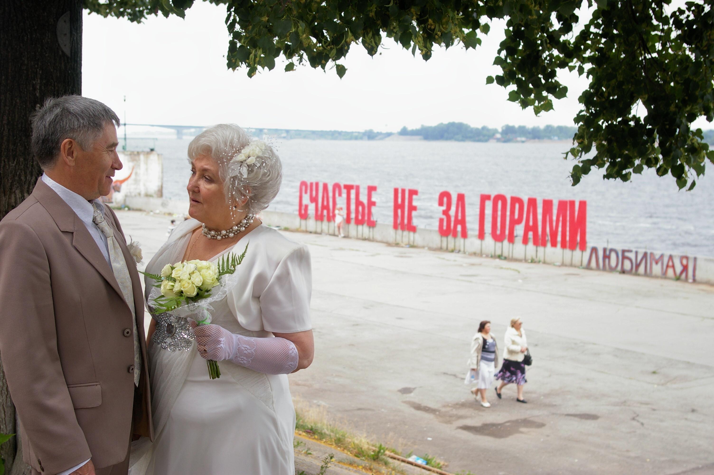 Сколько стоят 50 лет совместной жизни?